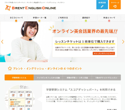 BRENT ENGLISH ONLINE