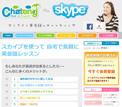 Chateng(チャッティング)