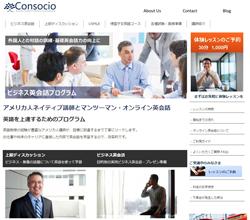 CONSOCIO(コンソシオ)
