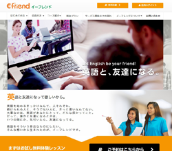 E-friend(イーフレンド)