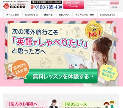 EIGODO(エイゴドウ)