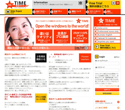 マンツーマン英会話 A5-TIME(英語タイム)