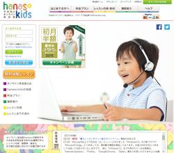 オンライン英会話hanaso kids(ハナソ キッズ)