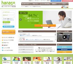 オンライン英会話hanaso(ハナソ)