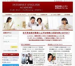 インターネット・イングリッシュ・アカデミー