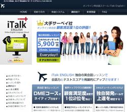 iTalk Englishオンライン英会話スクール
