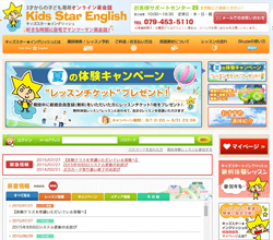 Kids Star English(キッズスター イングリッシュ)