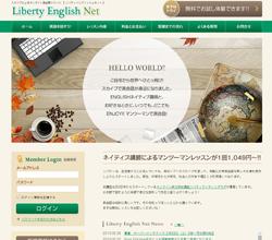 リバティイングリッシュネット(Liberty English Net)