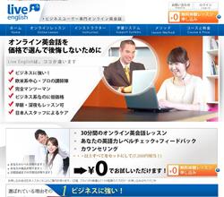 Live Englishオンライン英会話スクール