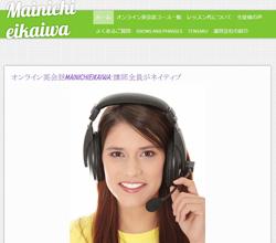 Mainichieikaiwa