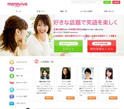 manaviva(マナビバ)