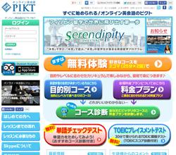 オンライン英会話ピクト(PIKT)