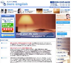 オンライン英会話 Sure English