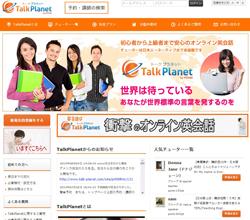 Talk Planet(トークプラネット)